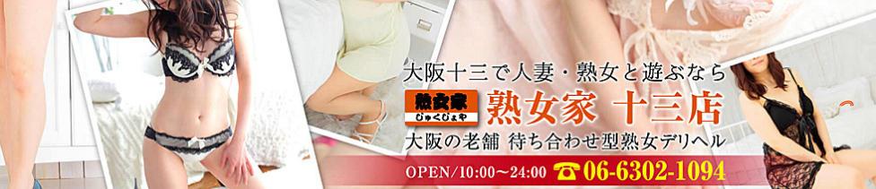 熟女家 十三店(十三発・近郊/待ち合わせ型デリヘル)
