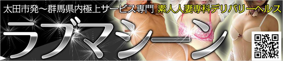 LOVEマシーン(太田発・近郊/デリヘル)