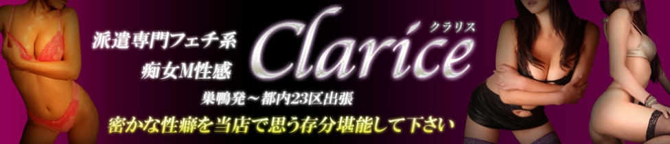 Clarice(クラリス)(巣鴨発・23区/フェチ系痴女M性感デリヘル)