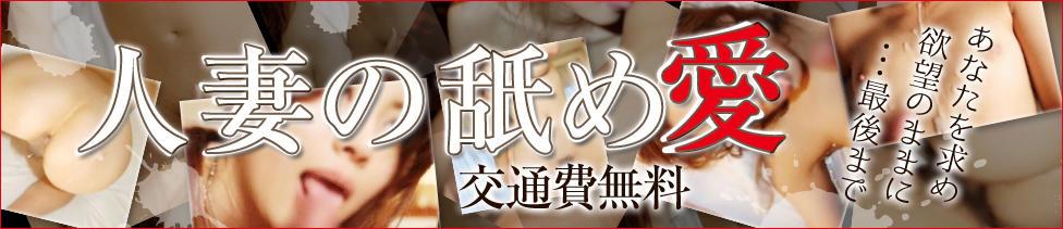 人妻の舐め愛~交通費無料(八王子発・近郊/デリヘル)