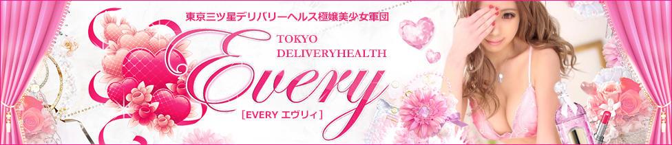 Every-エヴリィ-(錦糸町発・近郊/デリヘル)