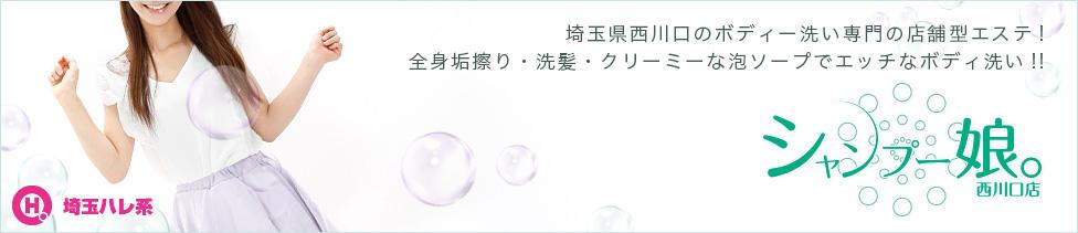 シャンプー娘。 西川口店(埼玉ハレ系)(西川口/店舗型エステマッサージ)