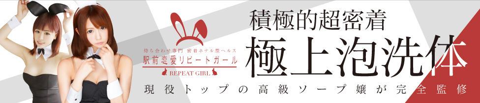 駅前恋愛リピートガール(池袋発・周辺/デリヘル)
