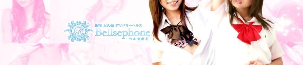 Bellsephone(ベルセポネ)(歌舞伎町発・近郊/デリヘル)