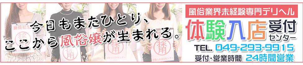 体験入店受付センター(所沢発・近郊/デリヘル)