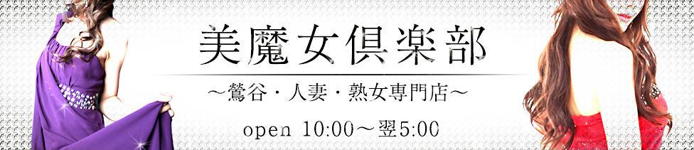 美魔女倶楽部(鶯谷発・23区、及び千葉一部/人妻デリヘル)