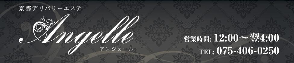 Angelle-アンジェール-(京都発・近郊/デリバリーエステ)