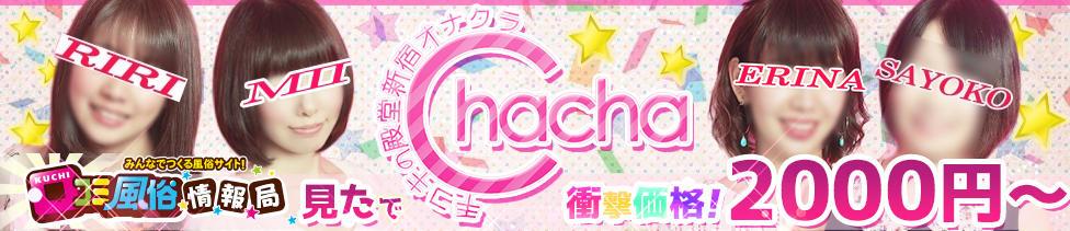 CHACHA~チャチャ~(歌舞伎町周辺/オナクラ)