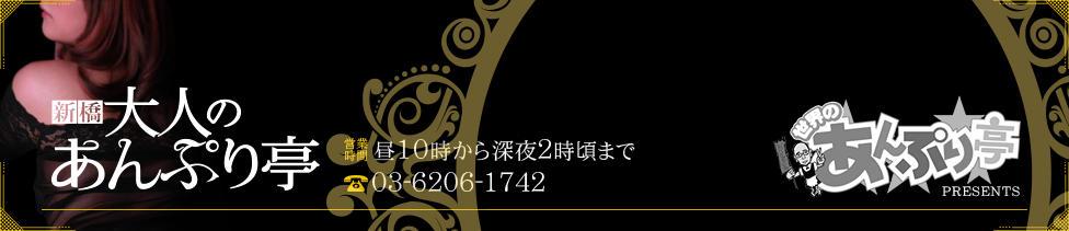 大人のあんぷり亭(新橋発・周辺/派遣型オナクラ)