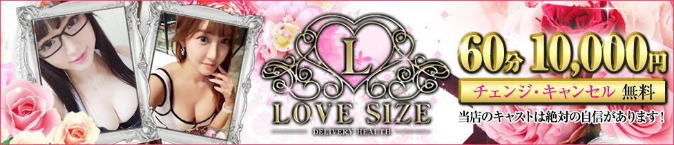Love Size(一宮発・近郊/韓国デリヘル)