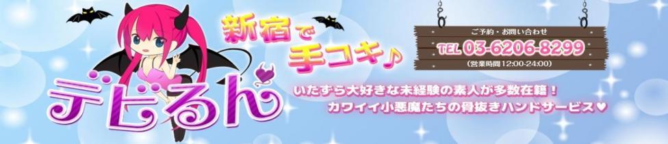 Sっ娘ハンド デビるん 新宿店(新宿発・周辺/派遣型手コキ・オナクラ・SM手コキ)