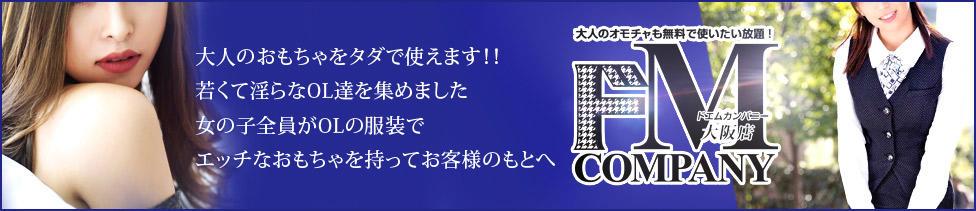 ドMカンパニー 大阪店(大阪発・近郊/デリヘル)