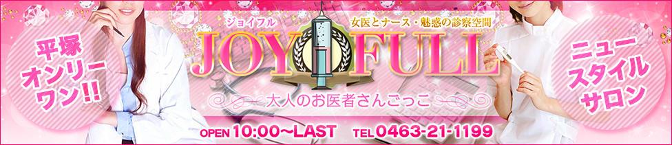 JOYFULL(ジョイフル)(平塚/ピンサロ)
