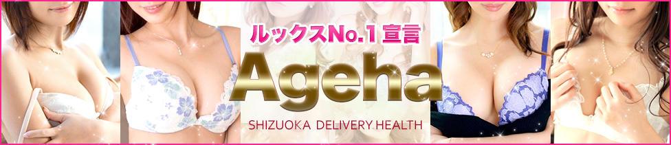 AGEHA(富士発・近郊/デリヘル)
