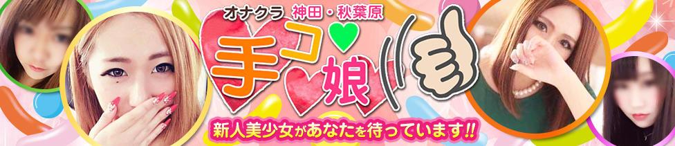 手コ娘(神田発・近郊/派遣型オナクラ)