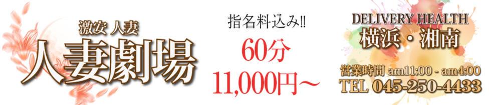人妻劇場 藤沢店(藤沢発・県内全域/人妻待合わせデリヘル)