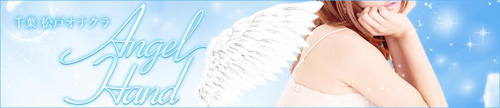 Angel Hand-エンジェルハンド-(松戸発・近郊/オナクラ)