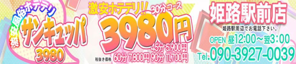 ホテデリ3980 姫路駅前店(姫路市発・周辺/デリヘル)