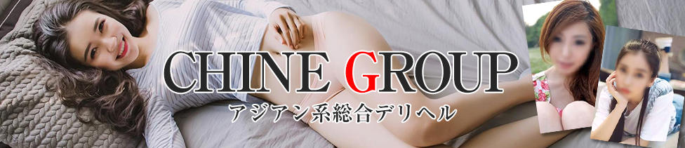 Chine Group(梅田発・近郊/アジアンデリヘル)