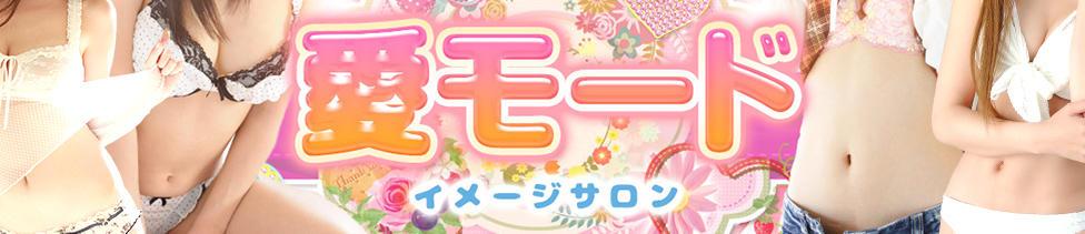 愛モード(本厚木/ピンサロ)