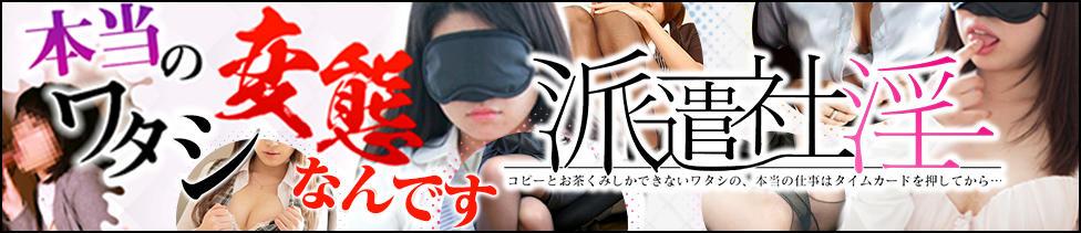 派遣社淫(新大久保/イメクラ&デリヘル)