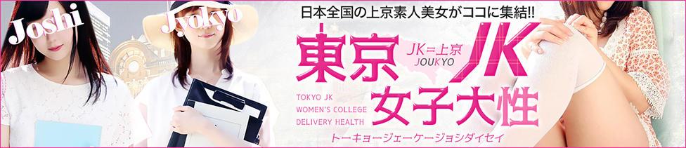 東京JK女子大性(上野発・近郊/デリヘル)