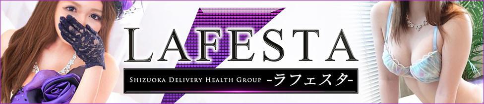 Lafesta-ラフェスタ- 富士店(富士発・近郊/デリヘル)