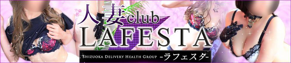 人妻club Lafesta 富士店(富士発・近郊/デリヘル)