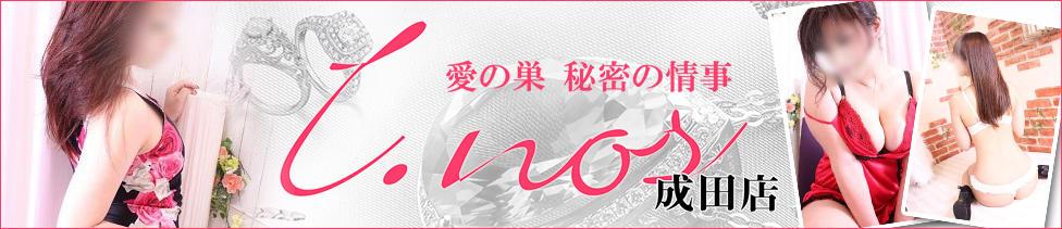 愛の巣~秘密の情事~ 成田店(成田発・近郊/デリヘル)