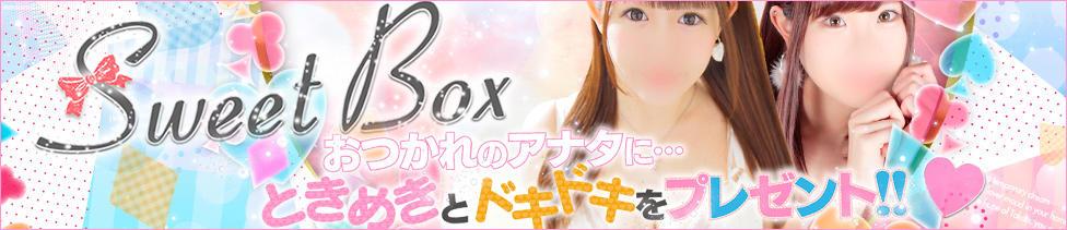 Sweet Box ~スイートボックス~(博多発・近郊/デリヘル)