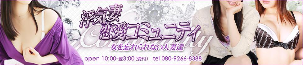 浮気妻恋愛コミュニティ(舞鶴発・近郊/デリヘル)