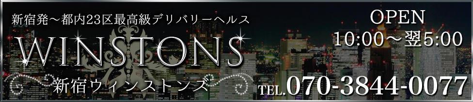 WINSTONS~ウィンストンズ~(新宿発・23区/韓国デリヘル)