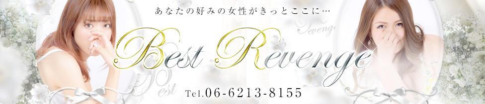 Best Revenge(日本橋発・近郊/デリヘル)
