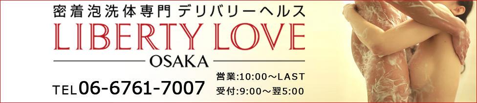 LIBERTY LOVE大阪(谷九発・近郊/デリヘル)