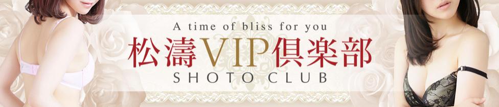 松濤VIP倶楽部(渋谷発・近郊/デリヘル)