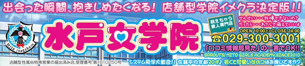 水戸女学院(水戸・天王町/店舗型学園イメクラ)