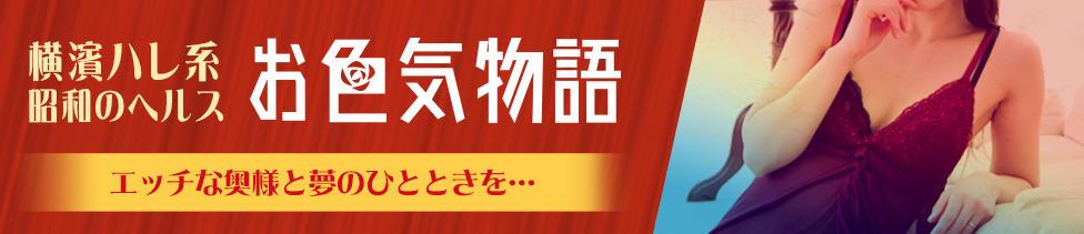 お色気物語(横浜ハレ系)(横浜曙町/人妻専門ヘルス)