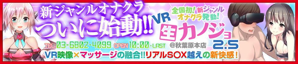 VR生カノジョ2.5 秋葉原本店(秋葉原発・近郊/派遣型オナクラ)
