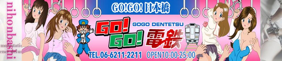 GO!GO!電鉄 日本橋駅(日本橋/ピンサロ)