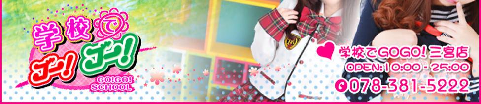学校でゴーゴー三宮店(三ノ宮/ピンサロ)
