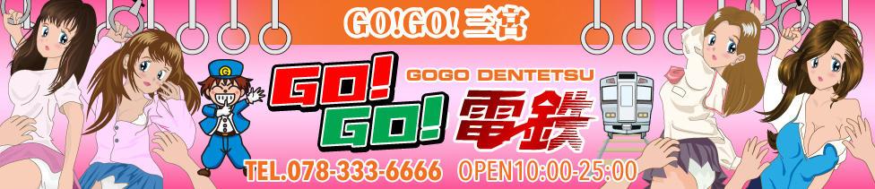 GO!GO! 三宮店(三ノ宮/ピンサロ)