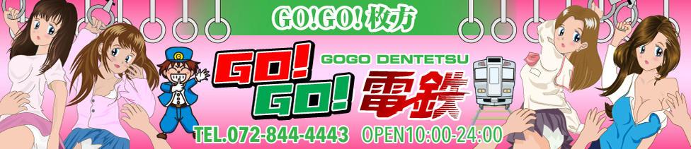 GO!GO!電鉄 枚方駅(枚方/ピンサロ)