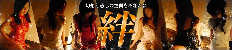 絆(きずな)(博多/【非風俗】メンズアロマ)