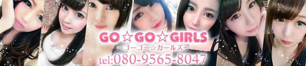 GO!GO!GIRLS~ゴーゴーガールズ~(吉祥寺発・近郊/デリヘル)