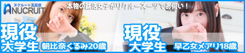 ヌクルート五反田オフィス(五反田発・都内23区/デリヘル)