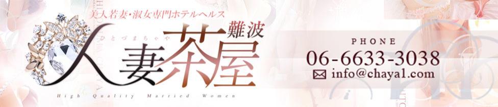 人妻茶屋 難波店(難波/人妻系ホテヘル)