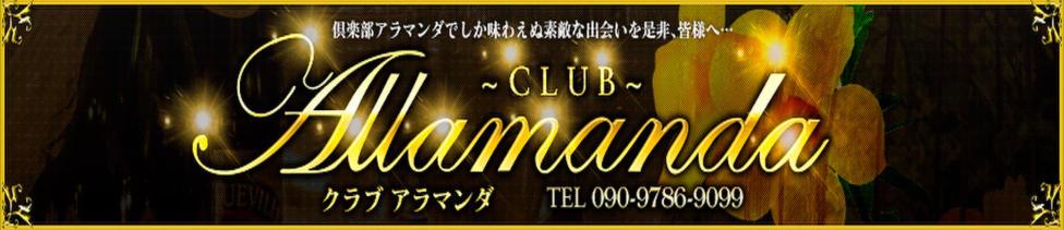 沖縄デリヘル Club アラマンダ(那覇発・沖縄本島全域/素娘・人妻・痴女デリヘル)