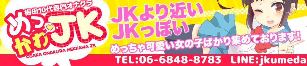 10代限定の素人オナクラめっかわJK(梅田/オナクラ)