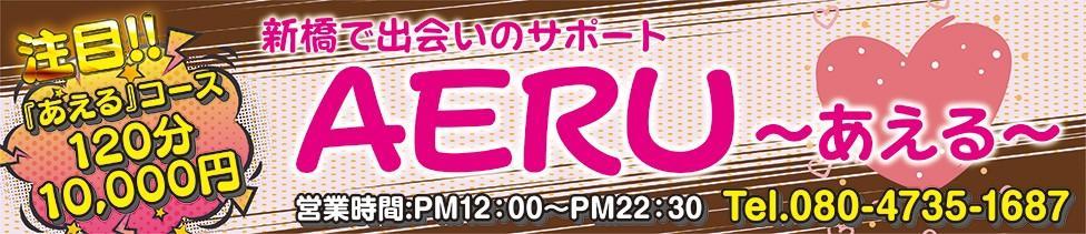 AERU~あえる~(新橋発・近郊/デリヘル)