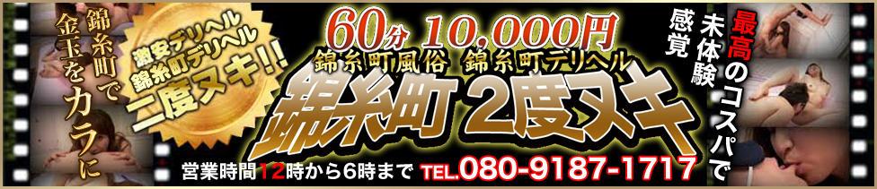 60分10000円錦糸町2度ヌキ(錦糸町周辺/デリヘル)